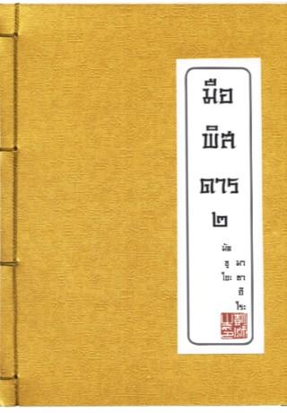 หน้าปก-มือพิสดาร-เล่ม-2-ookbee