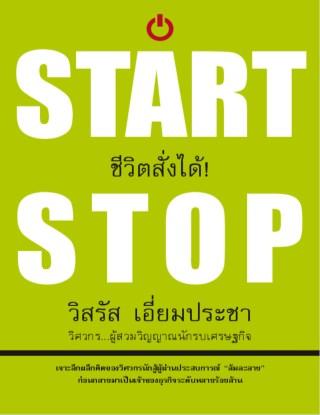 ชีวิตสั่งได้-start-stop-หน้าปก-ookbee