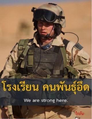 หน้าปก-โรงเรียน-คนพันธุ์อึด-we-are-strong-here-ookbee