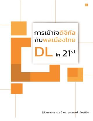 หน้าปก-การเข้าใจดิจิทัลกับพลเมืองไทย-digital-literacy-in-21st-ookbee