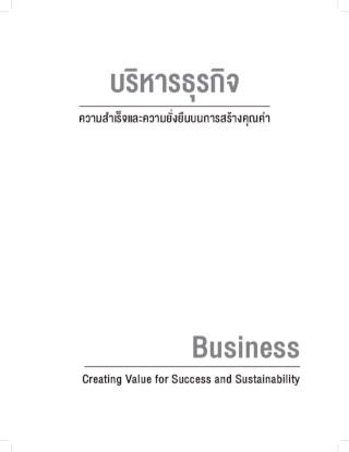 บริหารธุรกิจ-ความสำเร็จและความยั่งยืนบนการสร้างคุณค่า-หน้าปก-ookbee