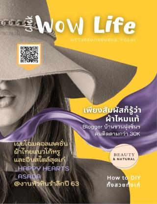 หน้าปก-wow-life-october-2020-ookbee