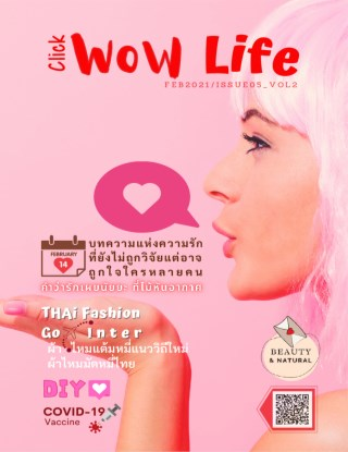หน้าปก-wow-life-march2021-ookbee