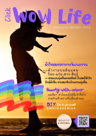 หน้าปก-wow-life-april2021-ookbee