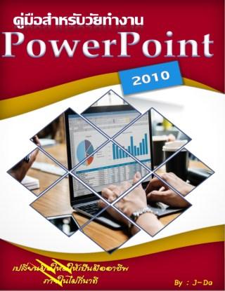 หน้าปก-คู่มือสำหรับวัยทำงาน-powerpoint-2010-ookbee