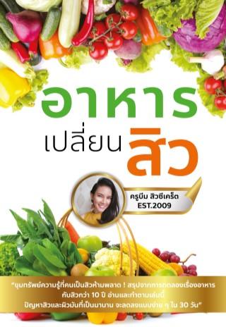 หน้าปก-อาหารเปลี่ยนสิว-ฉบับปรับปรุง-ครั้งที่-1-ookbee