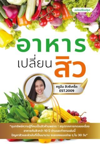 หน้าปก-อาหารเปลี่ยนสิว-ฉบับปรับปรุง-ครั้งที่-3-ookbee