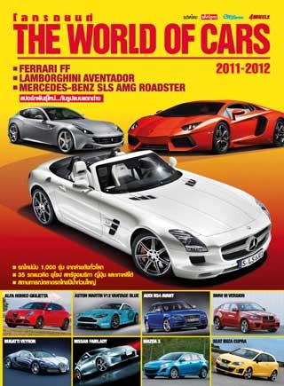หน้าปก-the-world-of-cars-2011-2012-ookbee