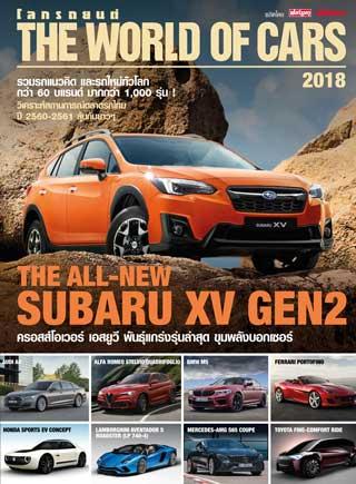 หน้าปก-the-world-of-cars-2018-ookbee