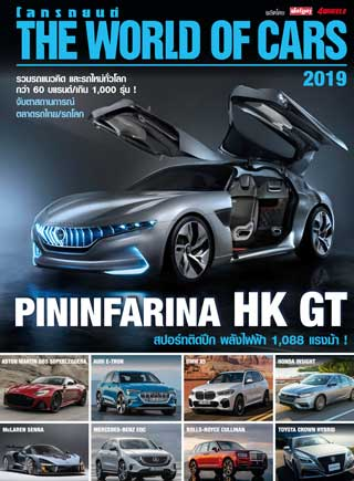 หน้าปก-the-world-of-cars-2019-ookbee
