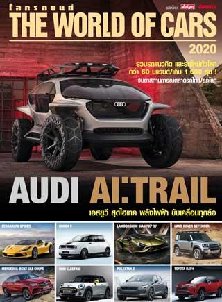 หน้าปก-the-world-of-cars-2020-ookbee