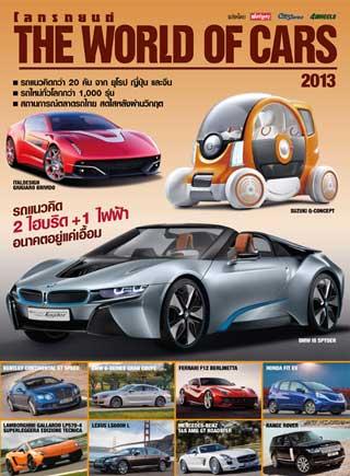 หน้าปก-the-world-of-cars-2013-ookbee