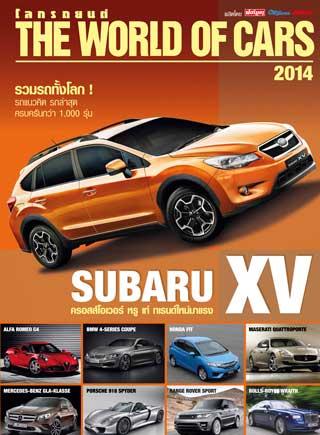 หน้าปก-the-world-of-cars-2014-ookbee