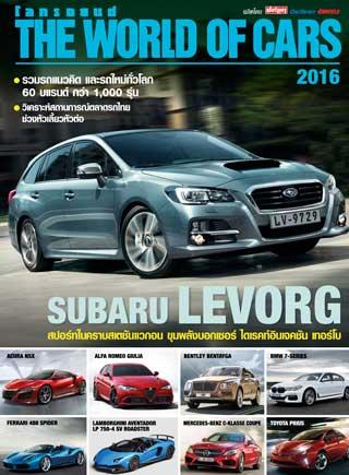 หน้าปก-the-world-of-cars-2016-ookbee