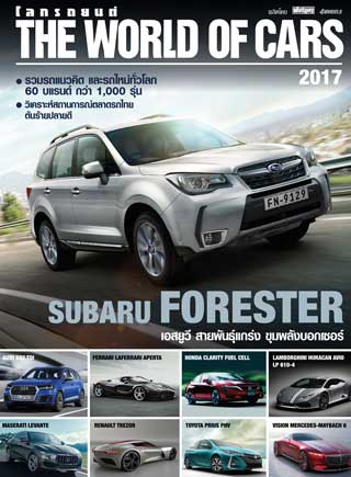 the-world-of-cars-the-world-of-cars-2017-หน้าปก-ookbee