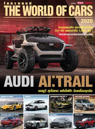 หน้าปก-the-world-of-cars-the-world-of-cars-2020-ookbee
