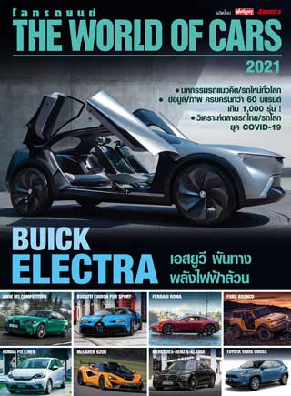 the-world-of-cars-the-world-of-cars-2021-หน้าปก-ookbee
