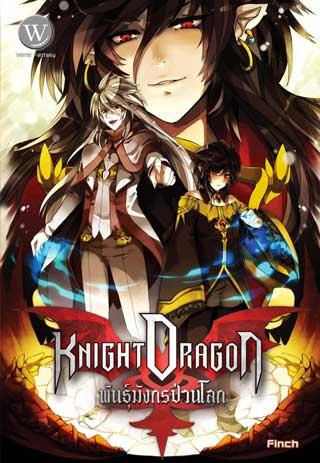 หน้าปก-knight-dragon-พันธุ์มังกรป่วนโลก-ookbee