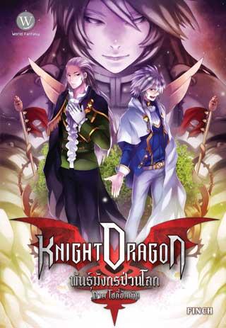 knight-dragon-พันธุ์มังกรป่วนโลก-ภาค-โฮลี่อัลเทีย-1-หน้าปก-ookbee