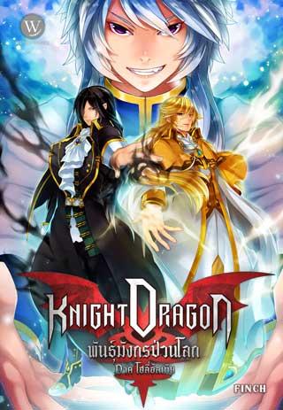 หน้าปก-knight-dragon-พันธุ์มังกรป่วนโลก-ภาค-โฮลี่อัลเทีย-2-ookbee