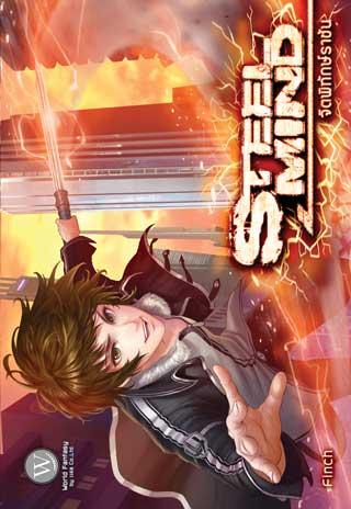 steel-mind-จิตพิทักษ์ราชัน-หน้าปก-ookbee