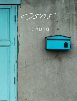 จดหมาย-หน้าปก-ookbee