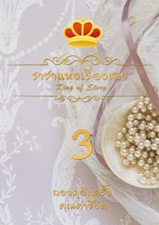 หน้าปก-ราชาแห่งเรื่องเล่า-king-of-story-เล่ม-3-ookbee
