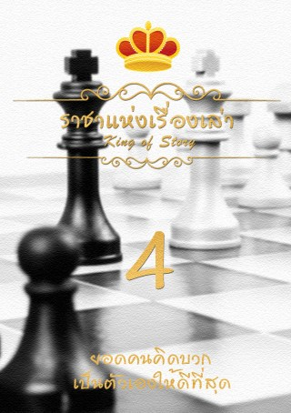 หน้าปก-ราชาแห่งเรื่องเล่า-king-of-story-เล่ม-4-ookbee