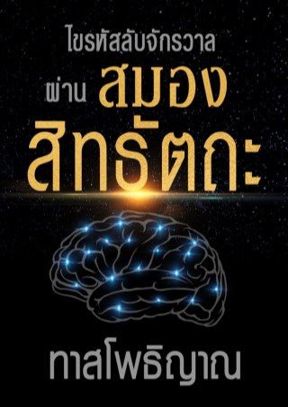 หน้าปก-ไขรหัสลับจักรวาล-ผ่านสมองสิทธัตถะ-เล่ม-1-ookbee