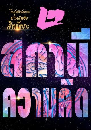 หน้าปก-ไขรหัสลับจักรวาล-ผ่านสมองสิทธัตถะ-เล่ม-2-ookbee