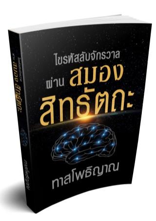 หน้าปก-ไขรหัสลับจักรวาล-ผ่านสมองสิทธัถะ-full-ookbee