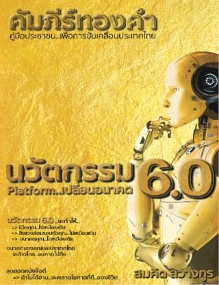 คัมภีร์ทองคำ-นวัตกรรม-6.0-Platform..เปลี่ยนอนาคต-หน้าปก-ookbee
