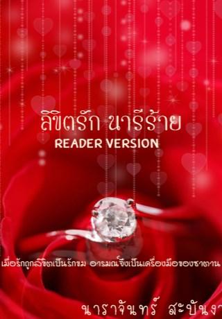 หน้าปก-ลิขิตรัก-นารีร้าย-reader-version-ookbee