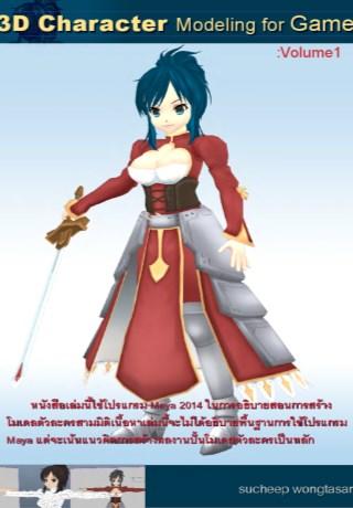 หนังสือ-3d-character-modeling-for-gamevolume1-หน้าปก-ookbee