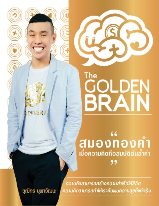 the-golden-brain-สมองทองคำ-หน้าปก-ookbee