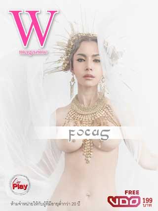 หน้าปก-w-magazine-issuse-18-ookbee
