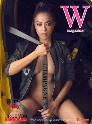 หน้าปก-w-magazine-issuse-21-ookbee