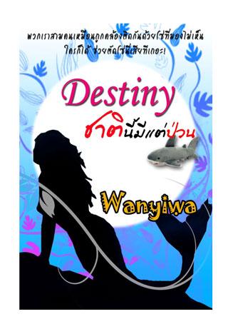 หน้าปก-destiny-ชาตินี่มีแต่ป่วน-ookbee