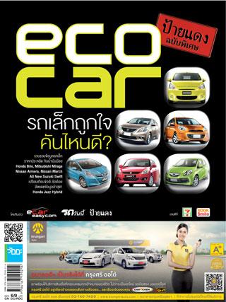 หน้าปก-eco-car-รถเล็กถูกใจคันไหนดี-ookbee