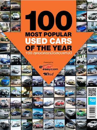 หน้าปก-100-สุดยอดรถมือสองแห่งปี-2012-2013-ookbee