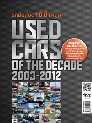 หน้าปก-รถมือสอง-10-ปีล่าสุด-ookbee
