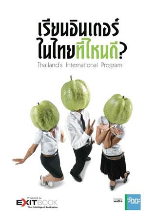 หน้าปก-เรียนอินเตอร์ในไทยที่ไหนดี-ookbee
