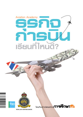 หน้าปก-ธุรกิจการบิน-เรียนที่ไหนดี-ookbee