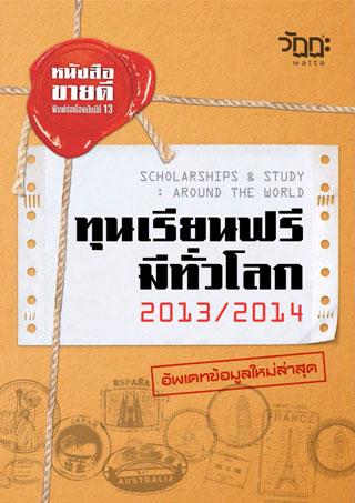 หน้าปก-ทุนเรียนฟรีมีทั่วโลก-20132014-ookbee