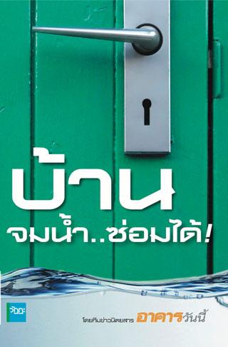 หน้าปก-บ้านจมน้ำซ่อมได้-ookbee