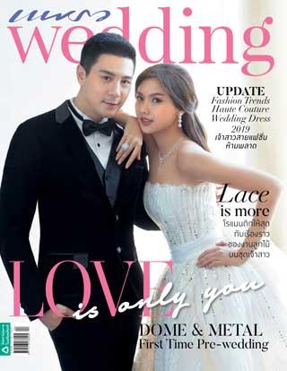 แพรว-wedding-march-may-2019-หน้าปก-ookbee