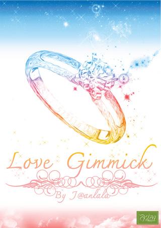 love-gimmick-epub-หน้าปก-ookbee