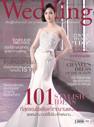 หน้าปก-wedding-december-2014-january-2015-ookbee