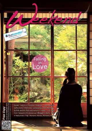 weekend-february-2012-หน้าปก-ookbee