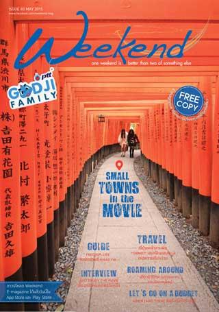 weekend-may-2015-หน้าปก-ookbee
